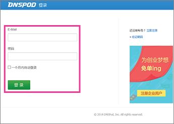 تسجيل الدخول إلى DNSPod