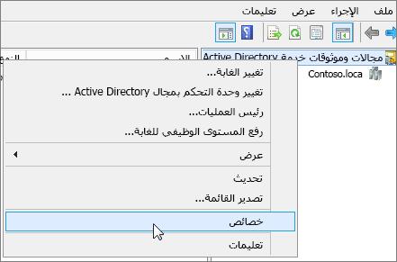 """انقر بزر الماوس الأيمن فوق المجالات وعلاقات الثقة في ActiveDirectory واختر """"خصائص"""""""