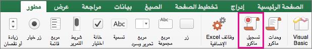 تسجيل ماكرو في Excel for Mac