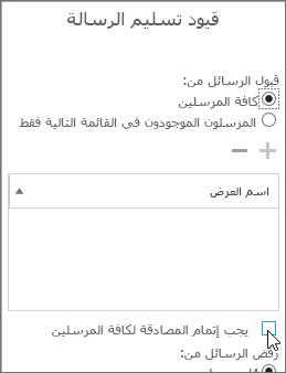 حل DSN 5.7.134 باستخدام خمس خطوات لحل قيود تسليم الرسائل