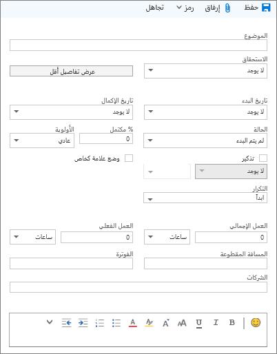 نموذج تفاصيل المهمة لـ Outlook.com