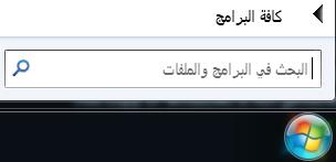 لقطة شاشة لخيار البحث في البرامج