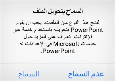 عرض مطالبة الخصوصية لملف ODF في PowerPoint لجهاز iPhone