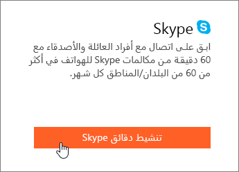 لقطة شاشة تُظهر مكان تنشيط دقائق Skype.