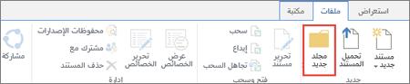 """صوره الشريط ملفات SharePoint مع تمييز """"مجلد جديد""""."""