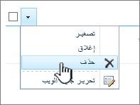 حذف جزء تطبيق القائمه اعدادات جزء تطبيق