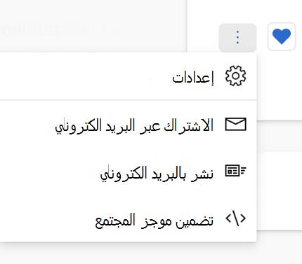 البحث عن عناوين البريد الكتروني للنشر إلى Yammer