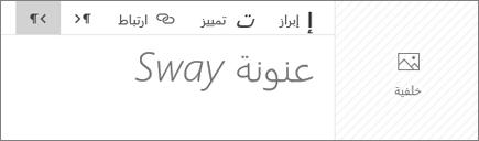 """لقطة شاشة لمربع إدخال """"عنوان Sway""""."""
