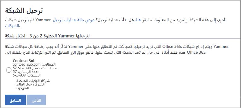 لقطة شاشة للخطوة 2 من 3 - اختيار شبكة Yammer للترحيل