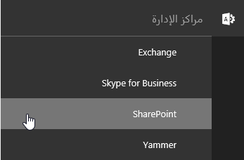 المسؤول، SharePoint