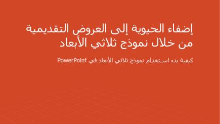 لقطة شاشة لغلاف قالب PowerPoint ثلاثي الأبعاد