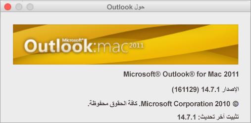 """سيذكر المربع """"حول Outlook"""" Outlook for Mac 2011."""