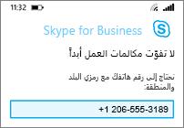 أدخل رقم هاتفك الجوال في حالة عدم توفر شبكة Wi-Fi أو بيانات