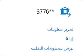 صفحة خيارات الدفع، التي تُظهر معلومات التحرير وارتباطات إزالة محفوظات طلبات الحساب البنكي وعرضها.