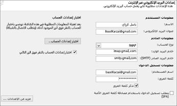 أدخل إعدادات خادم Gmail