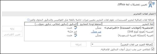 مربع الحوار حيث يمكنك إضافة لغة Office التي يستخدمها لأدوات التحرير والتدقيق أو تحديدها أو إزالتها.