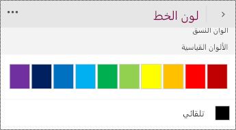 تعديل إعدادات لون الخط للإعدادات التلقائية.