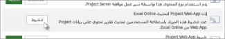 إذن Project Web App للتحديث في Excel Online