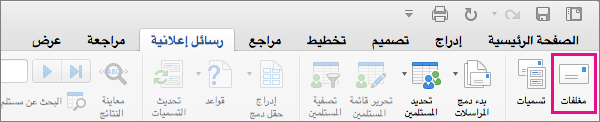 علي علامه التبويب مراسلات، انقر فوق مغلفات ل# تحديد و# ادخل عناوين طباعه المغلفات.