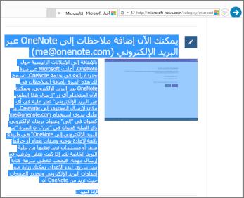 لقطة شاشة لإظهار جزء من صفحة ويب تم تحديده لنسخه.