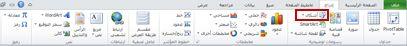 """علامة التبويب """"إدراج"""" مع تمييز """"أشكال"""" في Excel 2010."""