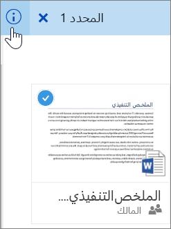لقطة شاشة لتحديد عنصر والنقر فوق أيقونة المعلومات