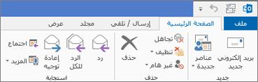 ما يبدو عليه الشريط في Outlook 2013