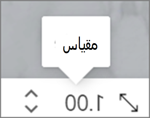 تغيير حجم واجهه المستخدم