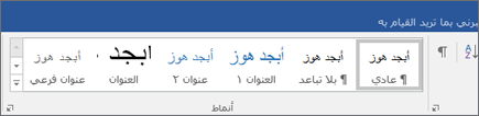 """أنماط Office 365 Word ضمن علامة التبويب """"الصفحة الرئيسية"""""""