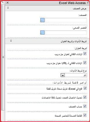 """حدد خصائص """"جزء ويب الخاص بـ Excel Web Access"""" وقم بإدخالها في جزء الأدوات."""