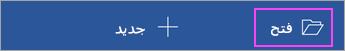 """اضغط على """"فتح"""" من الشاشة الرئيسية للتطبيق."""