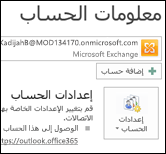 إضافة حساب بريد إلكتروني جديد إلى Outlook 2010