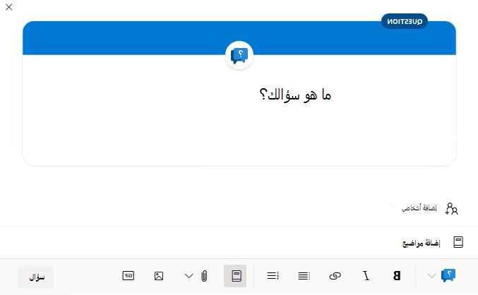 سؤال في Yammer
