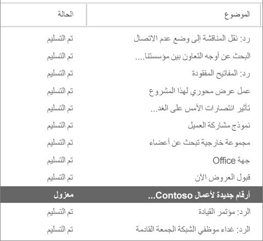 لقطة شاشة تعرض مثالاً لنتائج تتبع الرسائل.