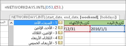 قائمة Intellisense تظهر 2-الأحد، الاثنين؛ 3-الاثنين، والثلاثاء، وهكذا