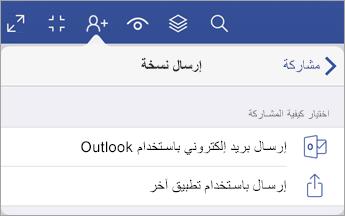 ارسل قائمة «نسخ» التي تحتوي على خيارين حول كيفية مشاركة ملف عبر البريد الإلكتروني باستخدام Outlook أو إرسالها باستخدام تطبيق آخر.