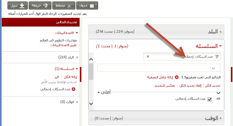 تحديد مجموعات بيانات من worldbank.org
