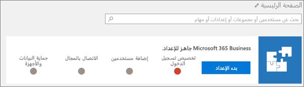 لقطة شاشة لمعالج إعداد Business Cloud Suite