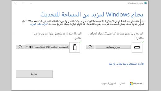 يحتاج Windows إلى مساحة أكبر لتحديث الرسالة