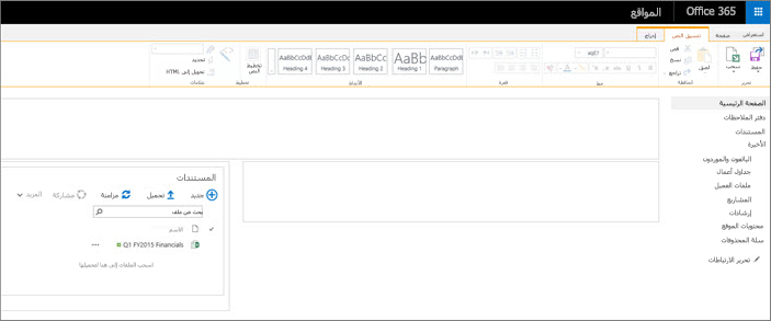 صفحة مواقع الفريق تتضمّن مكتبة مستندات واحدة فقط.