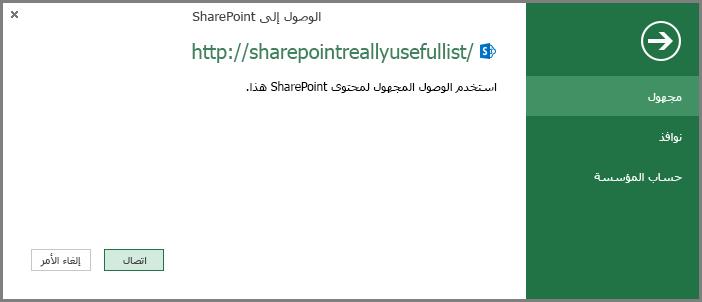 بيانات الاعتماد الخاصة بقائمة SharePoint