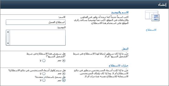 صفحه خيارات استطلاع SharePoint 2010