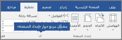 مشغل الحوار لـ «إعداد الصفحة» في Word.