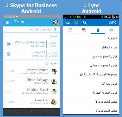 لقطات شاشة جنباً إلى جنب لـ Lync وSkype for Business
