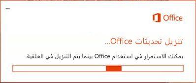 تنزيل تحديثات Office