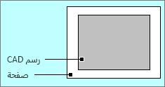 رسم AutoCAD داخل حدود الصفحة