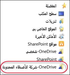 """مجلد OneDrive for Business تمت مزامنته في """"مستكشف الملفات"""""""