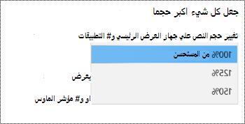 Windows تعرض صفحة إعدادات العرض ضمن إعدادات سهولة الوصول الخيار تكبر كل شيء مع توسيع القائمة المنسدلة.