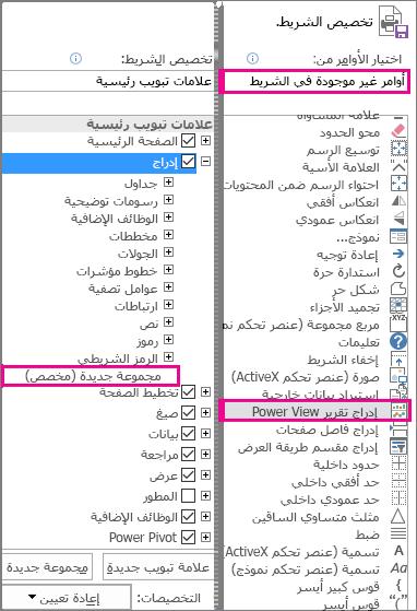 تخصيص مربع الأشرطة في Excel
