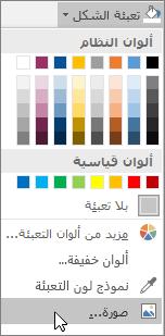 """لقطة شاشة للخيار """"تعبئة صورة"""" من """"تعبئة شكل"""" على علامة التبويب """"تنسيق"""" في Publisher."""